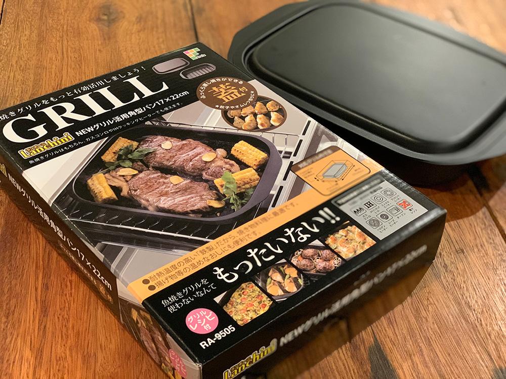 魚 焼き グリル ステーキ